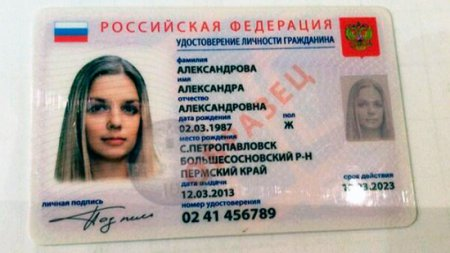 Больше половины россиян получат электронные паспорта в 2018 году