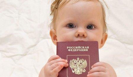 Гражданство РФ несовершеннолетнему ребенку: как получить российское гражданство ребенку » Официальный сайт УФМС России