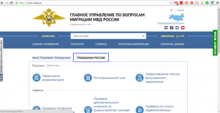 Изображение - Проверить готовность гражданства рф онлайн 1514825559_021