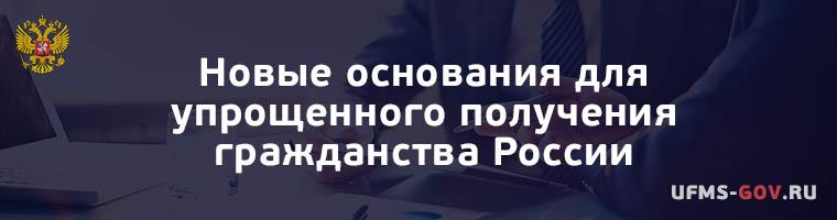 Новые основания для упрощенного получения гражданства России