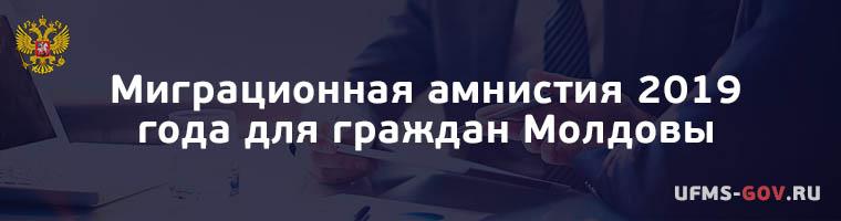 Миграционная амнистия 2019 года для граждан Молдовы