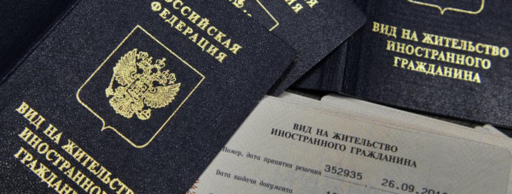 Как оформить вид на жительство в РФ
