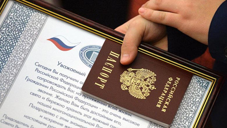 Получение гражданства в России