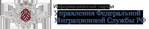 Официальный сайт УФМС России