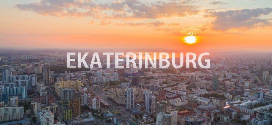 УФМС Екатеринбург