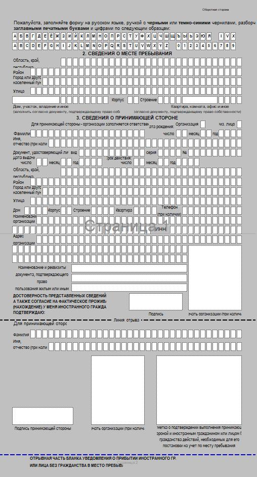 Новый приказ МВД о миграционном учете иностранных граждан от 30.07.2019