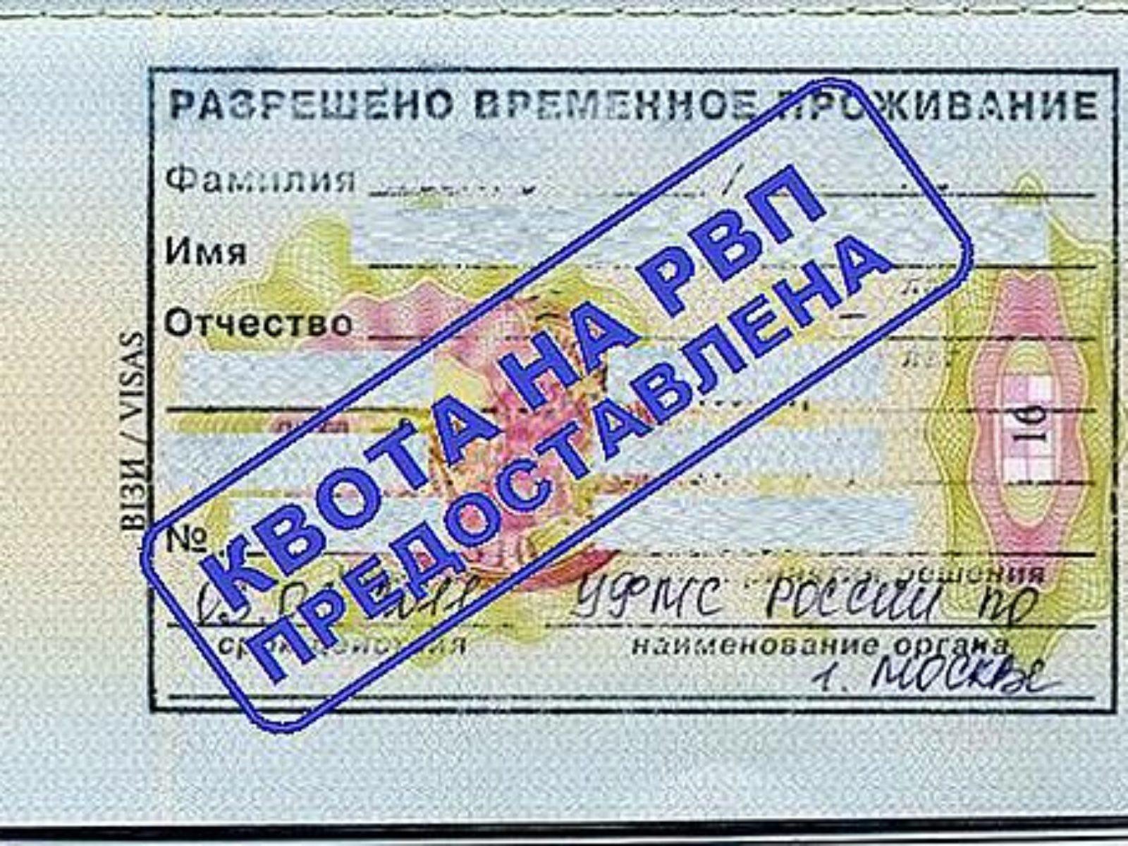 Квота на РВП 2019-2020 ☛ помощь в получение квоты в Москве и МО