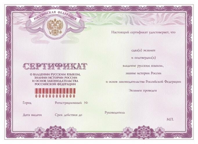 Сертификат о прохождении экзамена на РВП