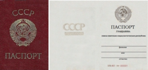 паспорт гражданина СССР образца 1974 года