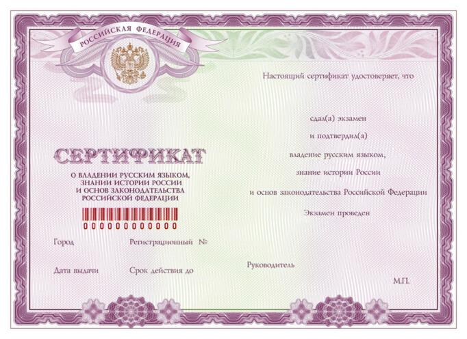 Сертификат о владении русским языком, историей России и основами законодательства РФ