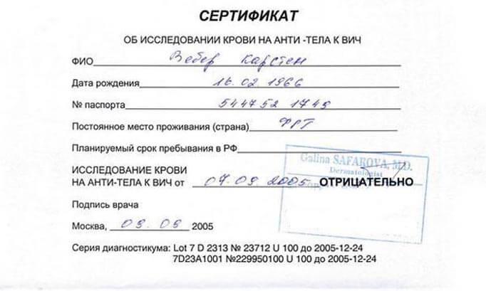 Сертификат об отсутствии вич