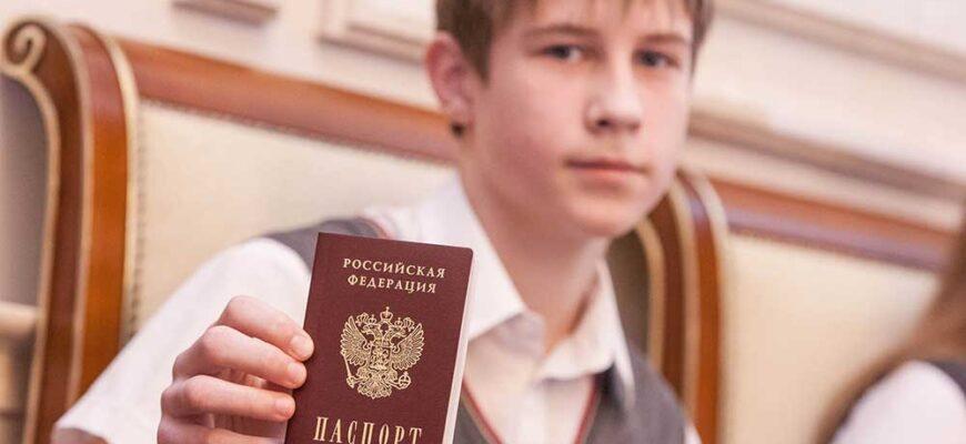 Паспорт несовершеннолетнему