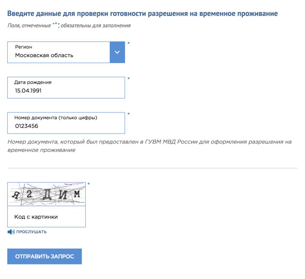 РВП в России: как получить разрешение на временное проживание