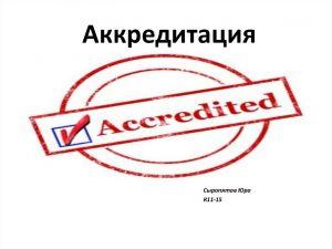 как проходит аккредитация аутстаффинга