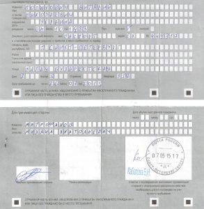 Регистрация по месту пребывания после РВП