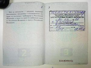 Регистрация по месту проживания после ВНЖ